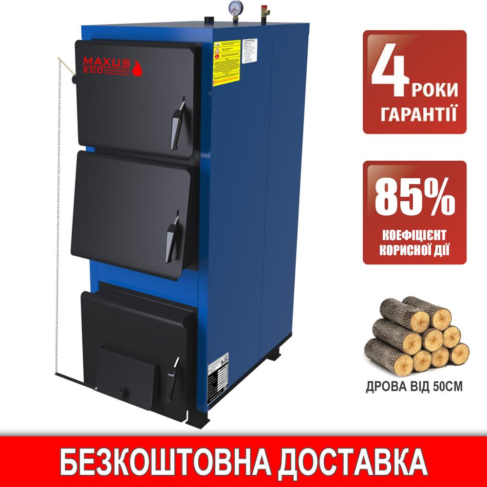 Твердопаливний котел Maxus 30 ECO фото товара